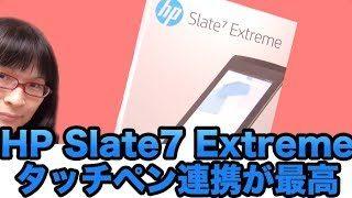 HP Slate7 Extreme タッチペン連携が最高に使いやすい!!!