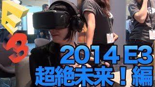[E3 2014] #Oculus Rift VR編 必見!絶対見ろ!未来すぎる!!ロサンゼルスだ!E3だ!!!!