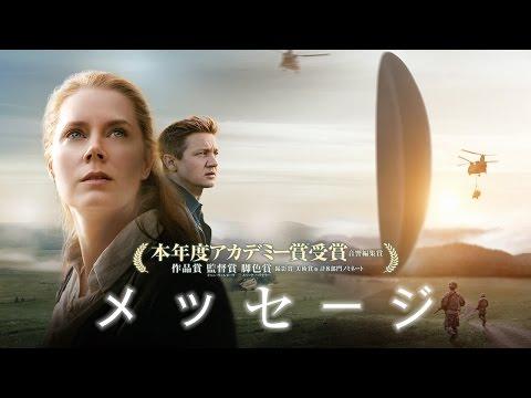 映画『メッセージ』本予告編