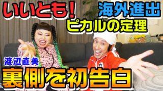 【裏話】渡辺直美さんが海外進出した理由とは