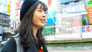 【Vlog】日帰りで大阪行ってきました!