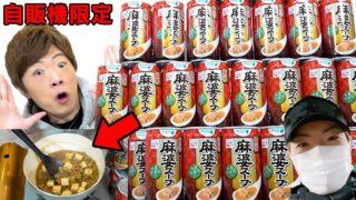 【料理】自販機で買える麻婆スープを使って本物の麻婆豆腐と坦々麺作ります。【不審者セイキン東京駅に出没】