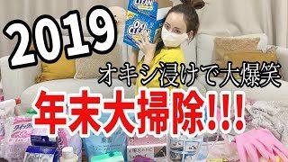 2019年末大掃除!〜オキシ浸けで大爆笑〜