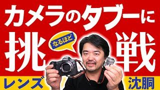 【カメラ壊れる?】ミラーレス一眼カメラに沈胴式レンズ全7本をずっぽり沈胴させてみた!?【レンズ沼】