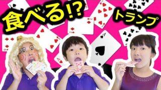 ★「え~?食べるトランプ!」罰ゲームは苦苦茶★Eating cards★
