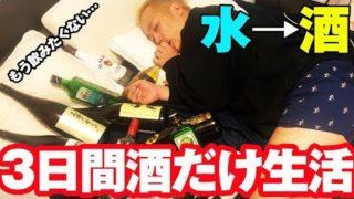 【3日間酒だけ生活】もう飲みたくない…!!