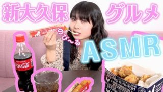 【ASMR】新大久保のグルメ【音フェチ】