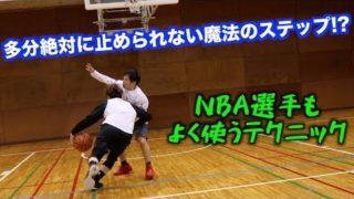 【バスケ】実践で超使える魔法のステップ!必殺技ゼロステップユーロ!たまには真面目に教えます!