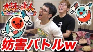 【ヒカキン vs 瀬戸弘司】太鼓の達人で妨害バトルしたら爆笑www
