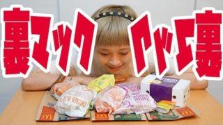 【ロシアン佐藤】マクドナルドの裏メニュー、裏マック食べた!【リクエスト】