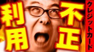 【事件】瀬戸弘司、何者かにクレジットカードを不正利用されてしまう。