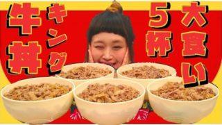 【大食い5.8kg】すき家の牛丼キング×5杯に挑戦!【ロシアン佐藤】
