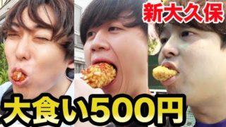 【大食い】誰かがギブアップするまで無限に500円分食べる!!【カノックスター】