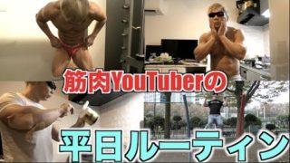【平日ルーティン】筋肉YouTuberのリアルな平日を大公開!!!