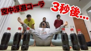【神回】空中浮遊コーラを今度こそ成功させるための生放送!!【うちガヤ】