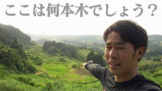 【脱六本木】「◯本木」っていう地名、全部コンプリートしたい!!
