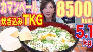 "【MUKBANG】 THE Happiness OF High Calorie [Camembert Mixed Rice ""TKG""] 5.1Kg [8500kcal][Use CC]"