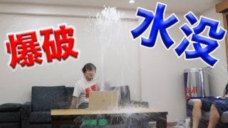 カンタが一番大切にしてる100万円のパソコンを爆破水没ドッキリwww