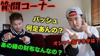 放送コードすれすれの質問コーナー!
