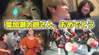 葉加瀬太郎さんの誕生日を沖縄の総力をあげてサプライズで祝う!