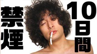 超ヘビースモーカーが10日禁煙したらどうなる?