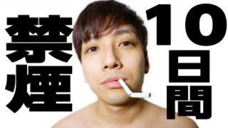 超ヘビースモーカーが10日間禁煙したら生涯禁煙成功しそう【キレそう】