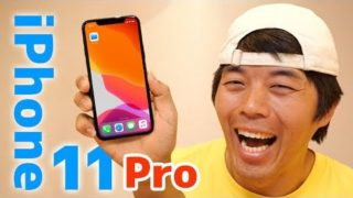 iPhone11 Proがキター!