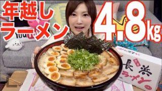 Kinoshita Yuka [OoGui Eater] 10 Packs of ToshiKoshi Ramen (New Years Ramen)