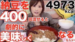 Kinoshita Yuka [OoGui Eater] 2.9kg of Natto mixed 400 Times
