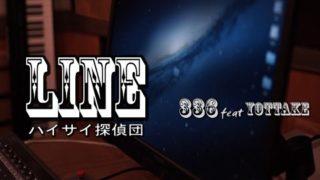LINE/336 feat.よったけ【ハイサイ探偵団】