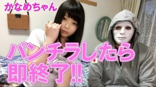 The moment panty shows up, this video will be done | Kaname Chan and Raphael Japan