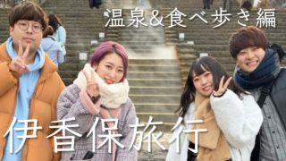 伊香保旅行〜温泉&石段街食べ歩き編〜【Vlog #2】  Ikaho hot spring trip