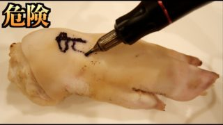 タトゥ入れるとどれだけ皮膚に悪影響を与えるのかわかる動画