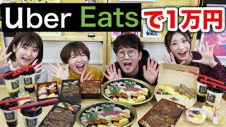 負けたら全額自腹!?ウーバーイーツで1万円ぴったり食べた方が勝ち対決!!【大食い】