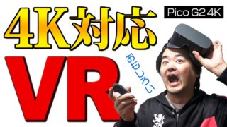 【4K対応VRゴーグル】Pico G2 4K で自作のVR動画を視聴してみたんだが 提供:Pico G2 4K