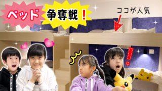 ポケモンセンターで6000円ぴったりをねらえ!今日のベッド争奪戦!