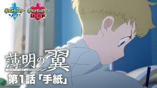 【公式】アニメ「薄明の翼」 第1話「手紙」