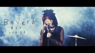 内田彩 – Reverb (Official Music Video) | TVアニメ「インフィニット・デンドログラム」EDテーマ