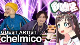 【スタジオライブ必見!】VMZ#03のゲストはなんとchelmico!