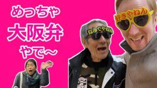 ヤバタン大阪弁にチャレンジ!Learning Osaka dialect!