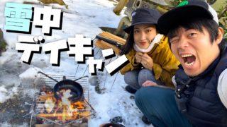 【極寒】夫婦で雪中デイキャン!