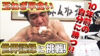 玉ねぎ早食い世界記録に挑む! Challenge the world record of fast eating onions!