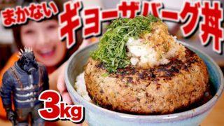【 大食い 】3kg!ドロヘドロ!ニカイドウの「まかないギョーザバーグ丼」&カイマン大好き!「大葉ギョーザ」!【ロシアン佐藤】【RussianSato】