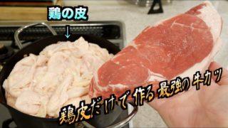 大量の鶏の皮を溶かした油で牛カツ作ったら最強に美味すぎた。。。