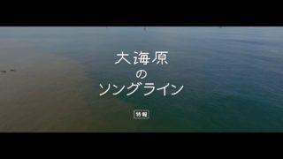 映画『大海原のソングライン』特報